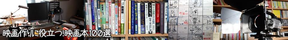 映画作りに役立つ!映画本100選
